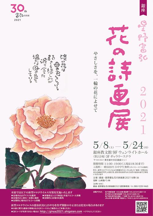 星野富弘 花の詩画展2021 やさしさを、一輪の花によせて
