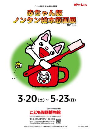 赤ちゃん版ノンタン絵本原画展