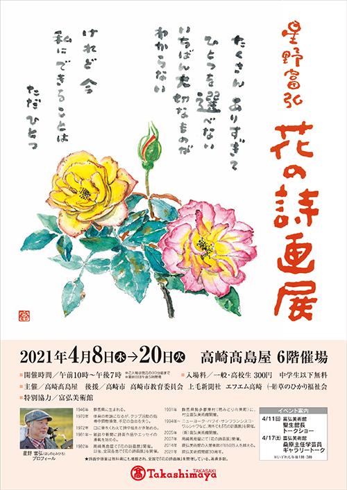 星野富弘 花の詩画展 in 高崎髙島屋