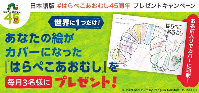 日本語版 #はらぺこあおむし45周年 プレゼントキャンペーン