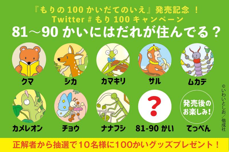 5月上旬『もりの100かいだてのいえ』発売記念 !Twitter #もり100キャンペーン