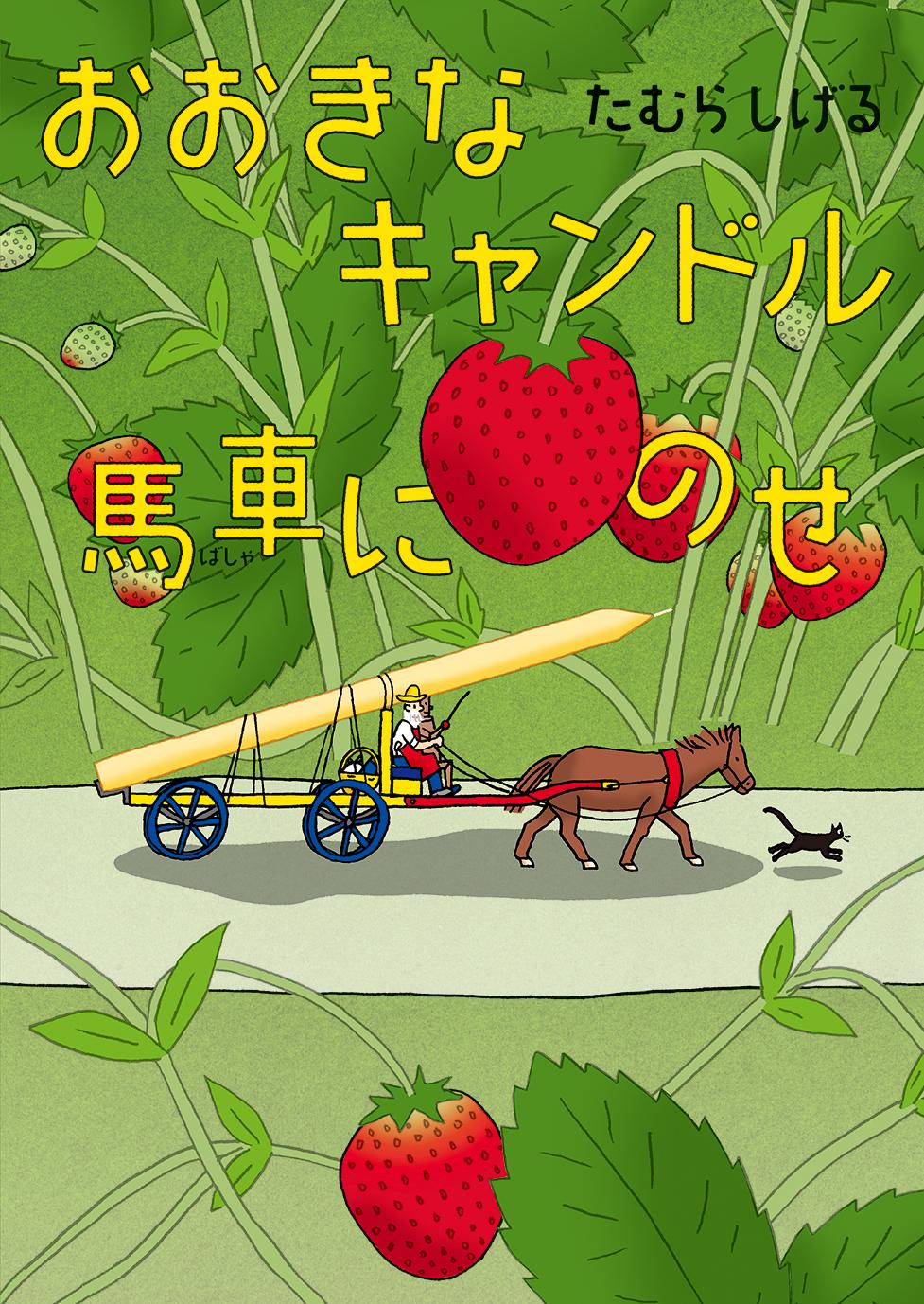 4/7朝日新聞で『おおきなキャンドル馬車にのせ』をご紹介いただきました