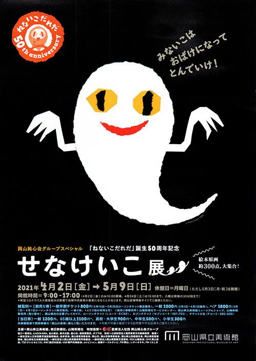 『ねないこだれだ』誕生50周年記念 せなけいこ展 in 岡山県立美術館