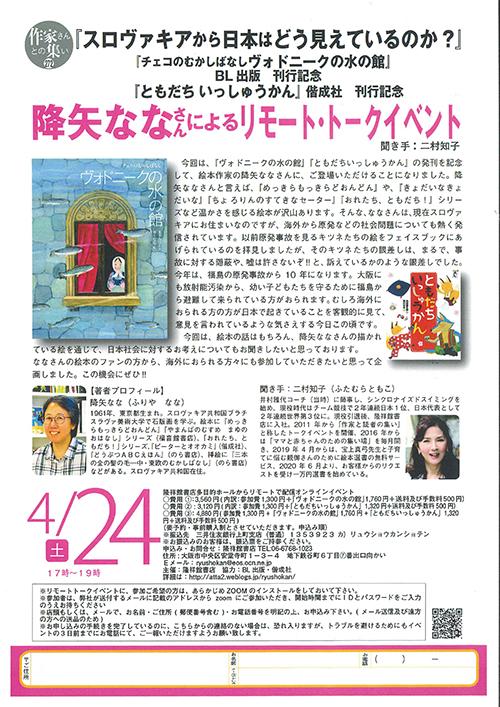 「スロヴァキアから日本はどう見えているのか? 絵本作家 降矢ななさんに聞く」オンライントークイベントを開催!