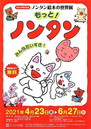 刊行45周年記念 ノンタン絵本の世界展 もっと! ノンタン みんなだいすき!