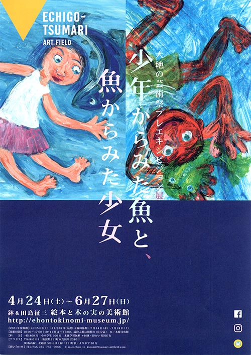 大地の芸術祭プレエキシビジョン展「少年からみた魚と、魚からみた少女」