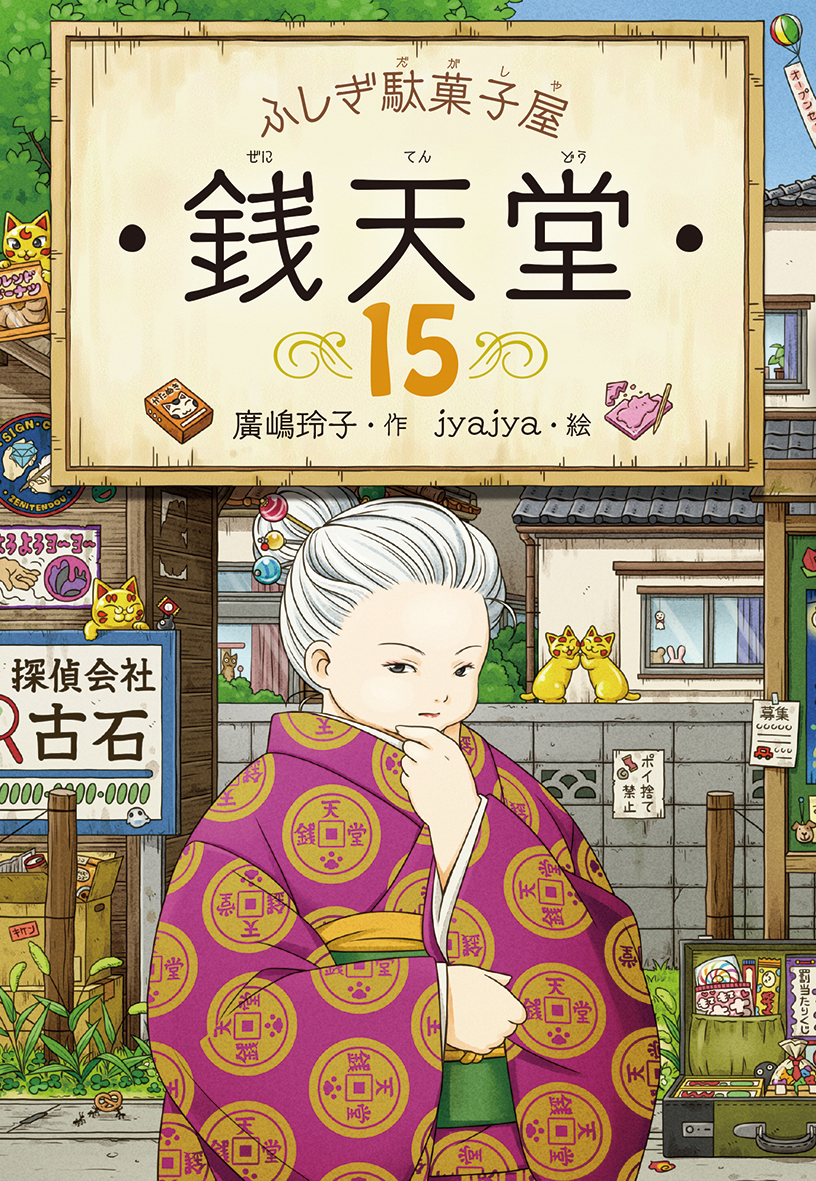 8/21(土)産経新聞の「話題の本」で「ふしぎ駄菓子屋 銭天堂」シリーズが紹介されました