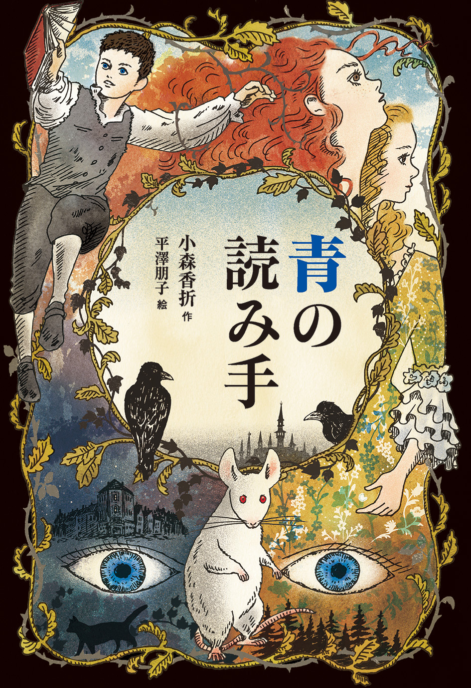 5/12(水)東京新聞で『青の読み手』をご紹介いただきました