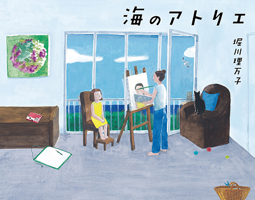 堀川理万子『海のアトリエ』原画展