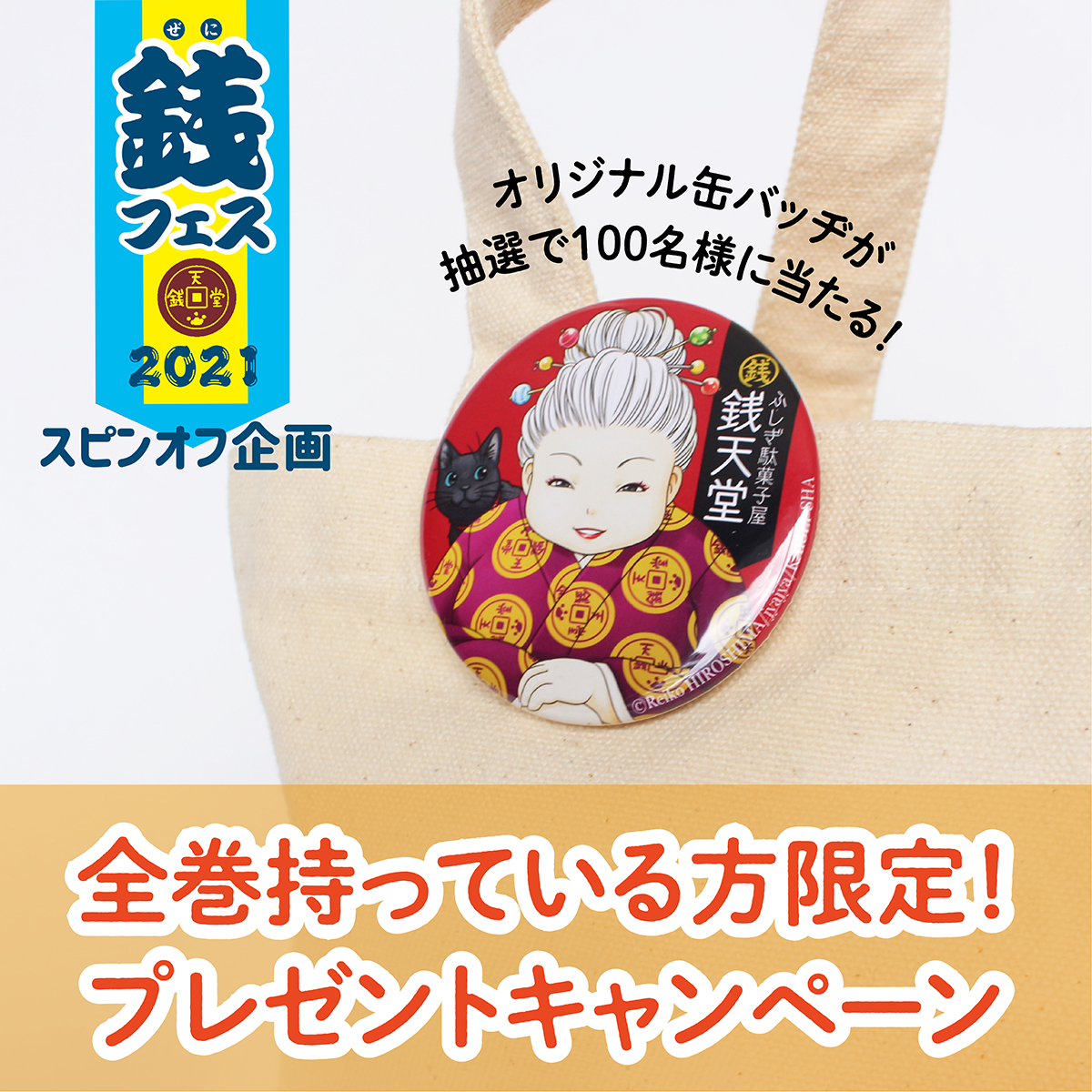 【銭フェス スピンオフ企画】全巻持っている方限定!プレゼントキャンペーン