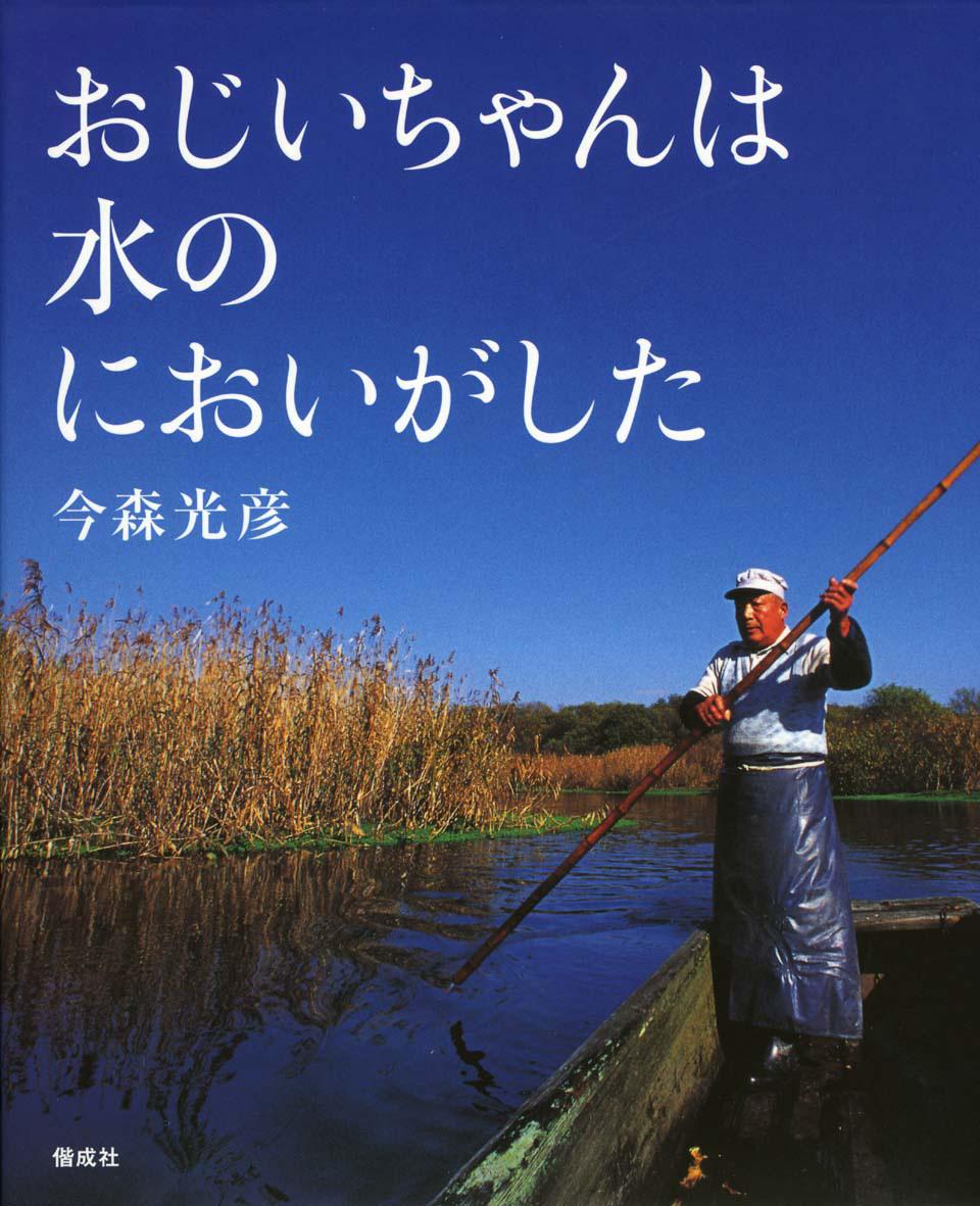6/10(木)読売新聞夕刊で『おじいちゃんは水のにおいがした』をご紹介いただきました