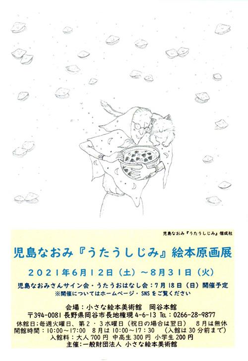 児島なおみ『うたうしじみ』絵本原画展