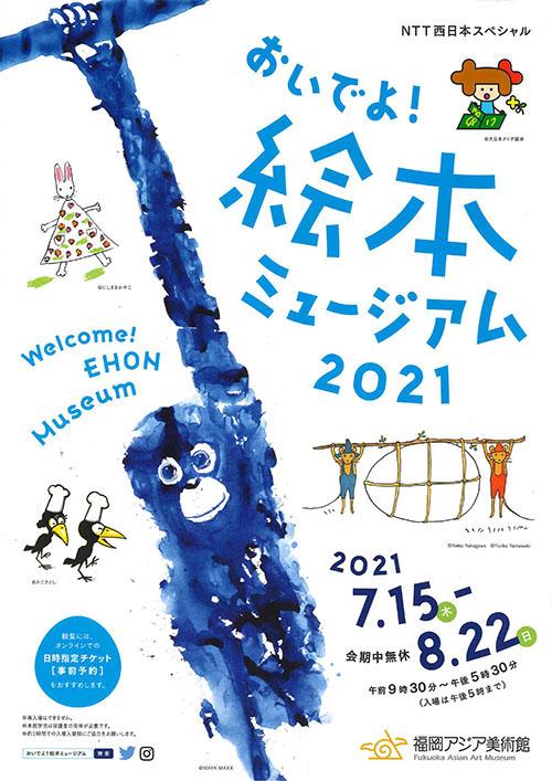 おいでよ! 絵本ミュージアム2021