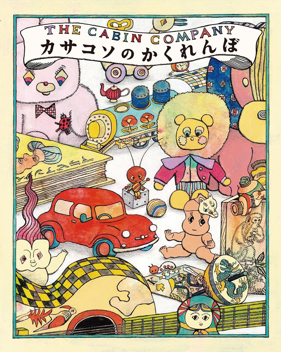 7/2(金)西日本新聞で『カサコソのかくれんぼ』が紹介されました