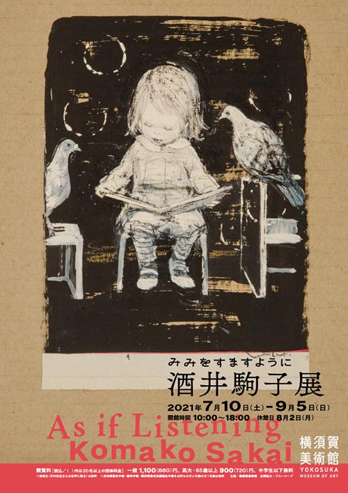 みみをすますように 酒井駒子展 in 横須賀美術館