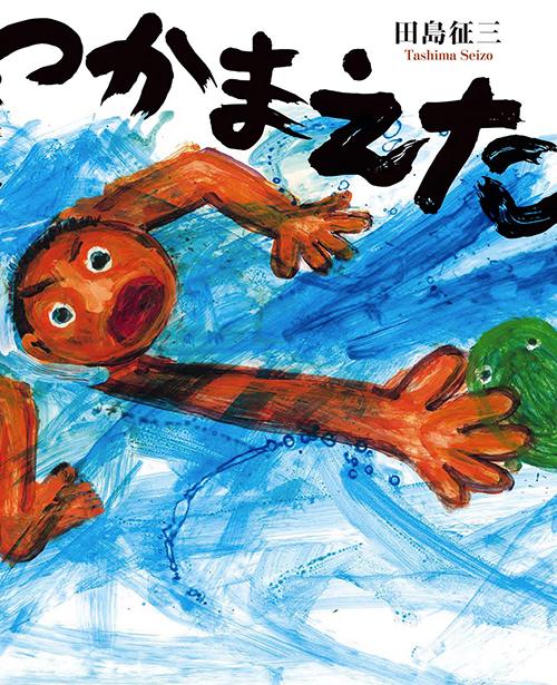 田島征三さんインスタライブを開催!
