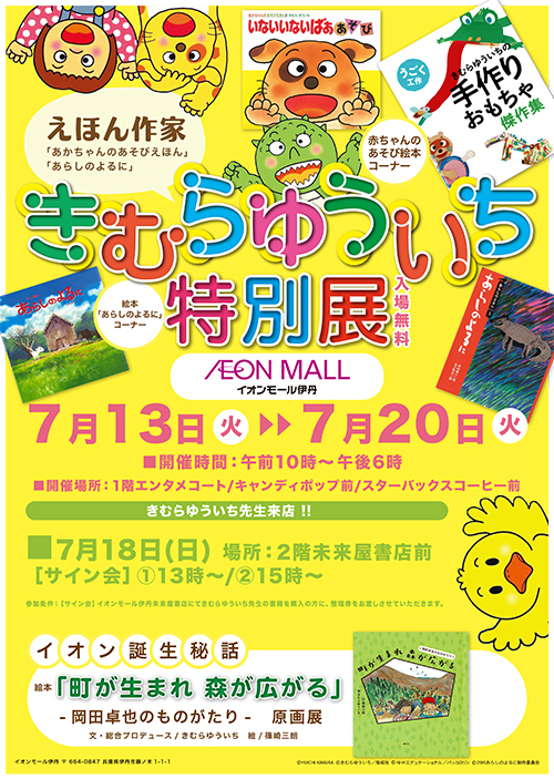 きむらゆういち特別展 in イオンモール伊丹