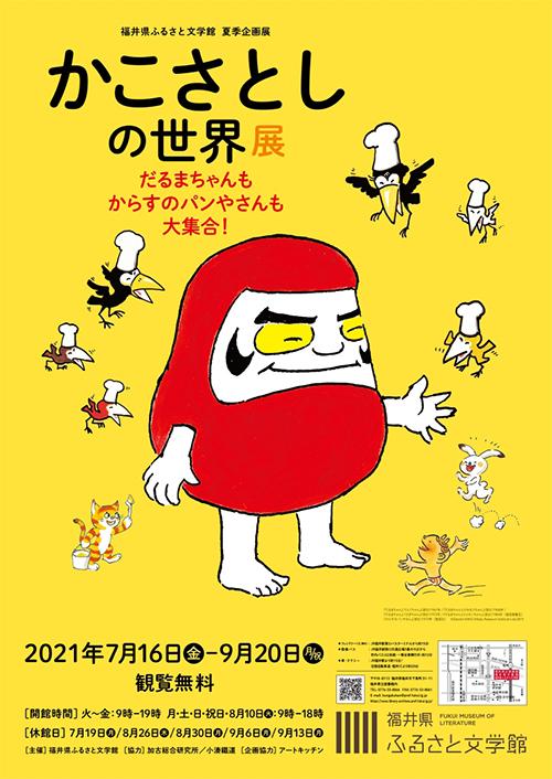 かこさとしの世界展 だるまちゃんもからすのパンやさんも大集合! in 福井県ふるさと文学館