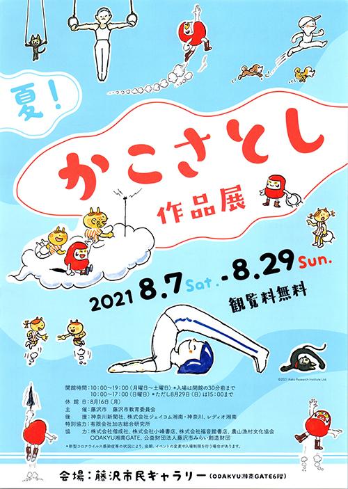 夏!かこさとし作品展 in 藤沢市民ギャラリー