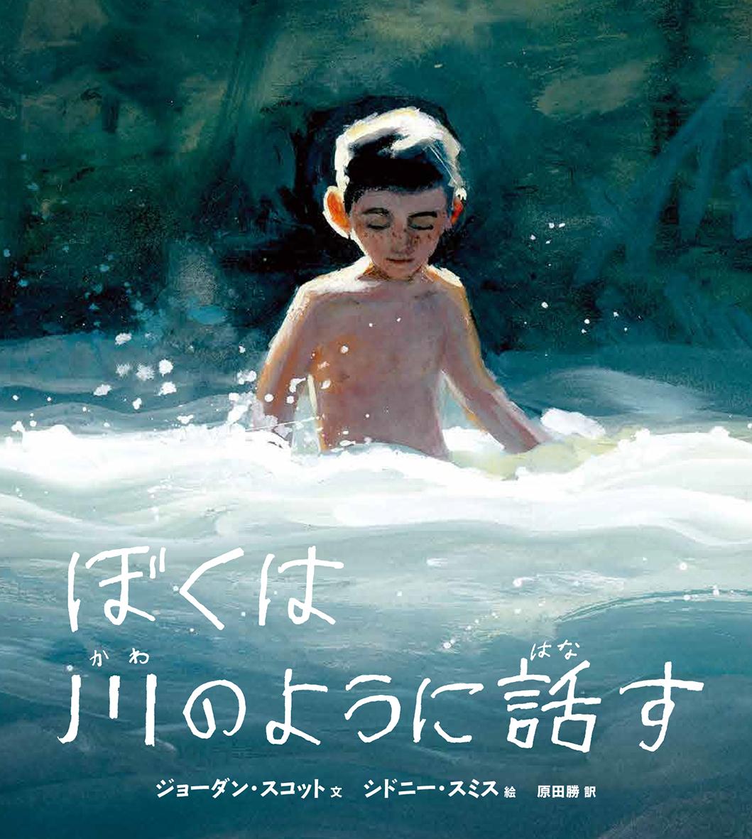 7/31(土)朝日新聞で『ぼくは川のように話す』が紹介されました