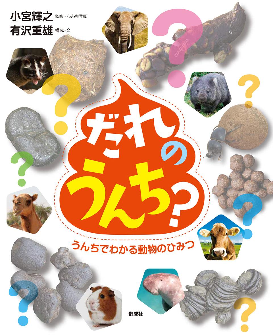 9/15東京新聞で『だれのうんち? うんちでわかる動物のひみつ』が紹介されました