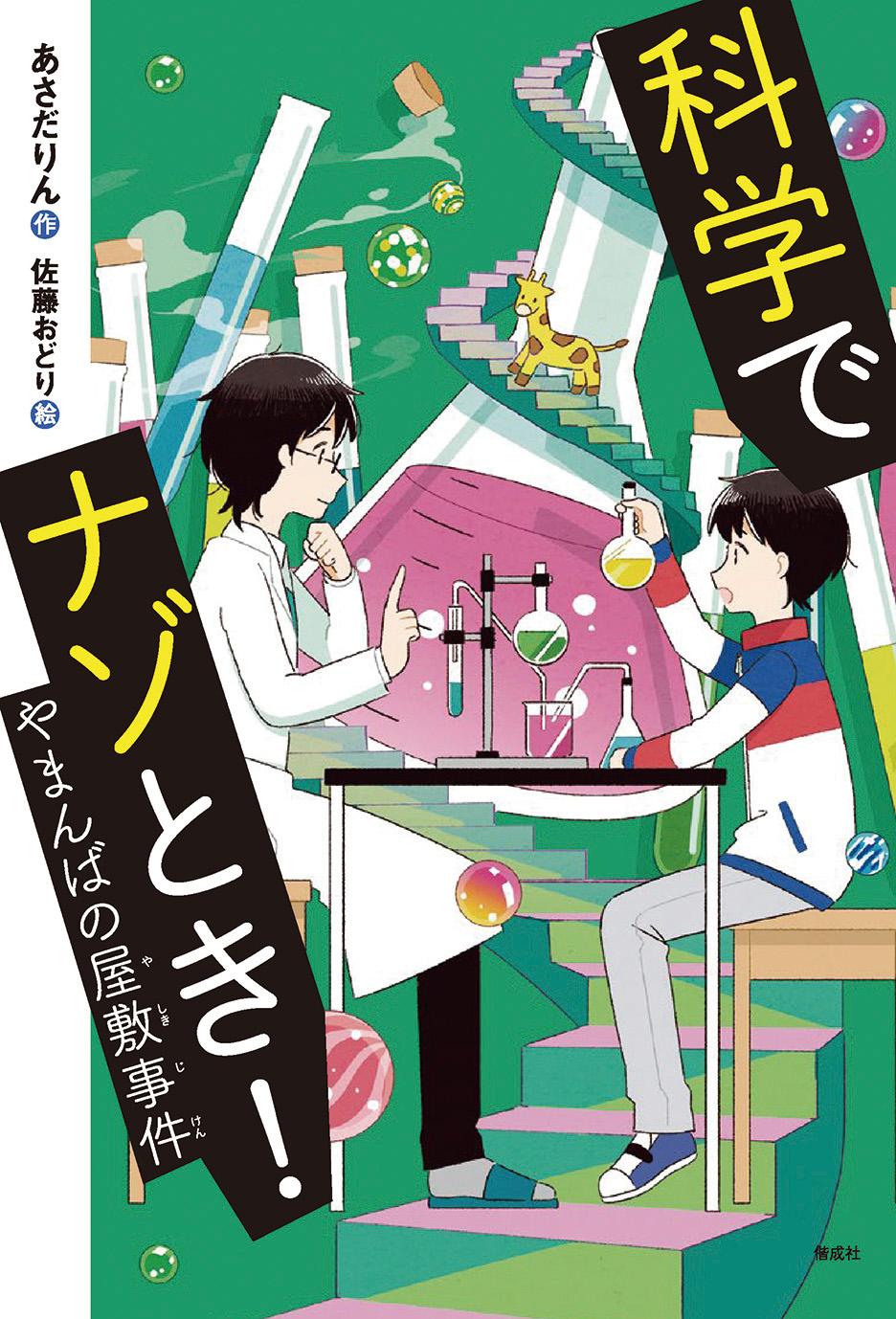 9/16日経新聞で『科学でナゾとき! やまんばの屋敷事件』が紹介されました