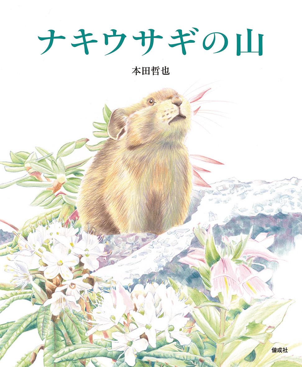 9/26北海道新聞で『ナキウサギの山』が紹介されました