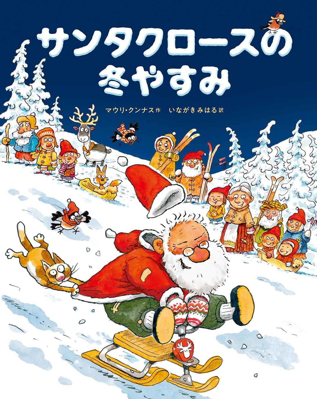 『サンタクロースの冬やすみ』のリリースを配信しました
