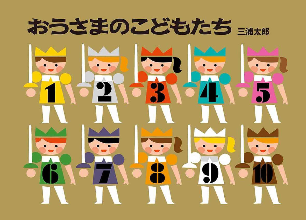 10/22朝日新聞・名古屋版で『おうさまのこどもたち』が紹介されました