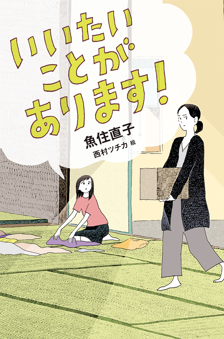 10/2東京新聞で『いいたいことがあります!』が紹介されました