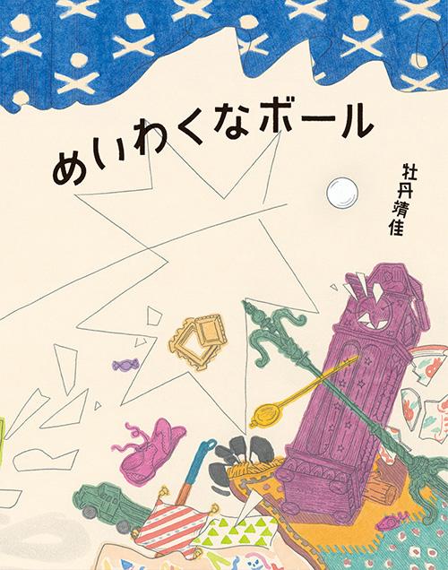 やさしいタオルpresents TOKYO⇄KYOTO 牡丹靖佳 〜 ウォールペーパー 〜 in TOBICHI東京