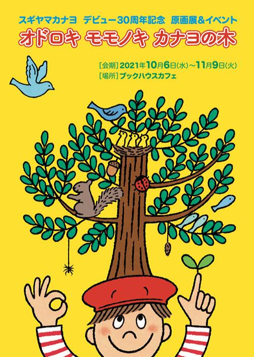 スギヤマカナヨさん デビュー30周年記念原画展&イベント「オドロキ モモノキ カナヨの木」