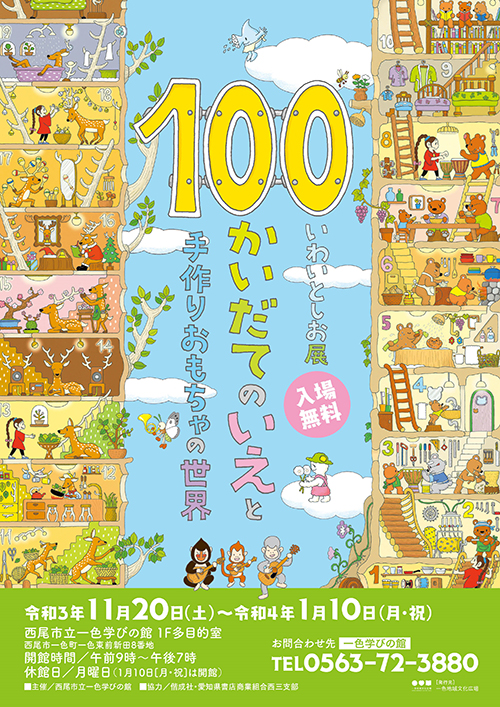 いわいとしお展「100かいだてのいえ」と手作りおもちゃの世界