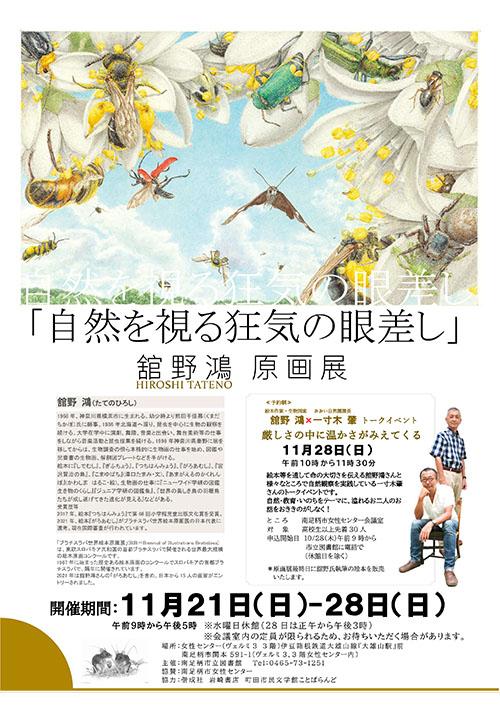 舘野鴻原画展「自然を視る狂気の眼差し」