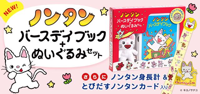 ノンタンバースデイブック+ぬいぐるみセット