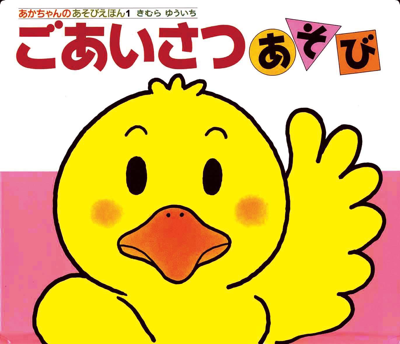 あかちゃんのあそびえほん30周年キャンペーン開催中!