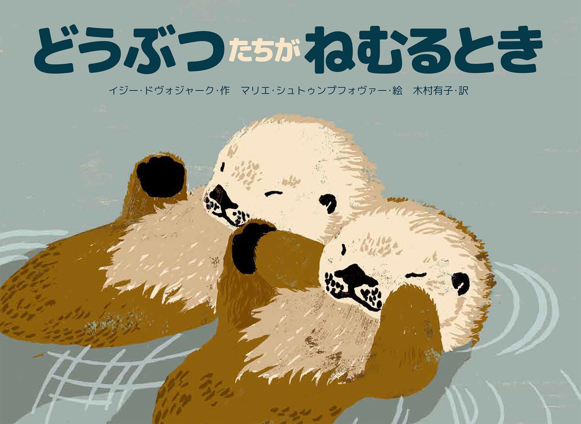 チェコ絵本翻訳家・木村 有子さん講座「もっと知りたいチェコ ~クリスマスと子どもの本」