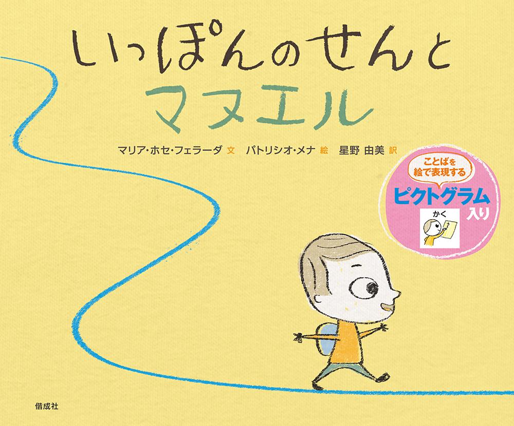 2017年は日本チリ国交樹立120周年! 絵本『いっぽんのせんとマヌエル』著者来日記念トークショーのお知らせ