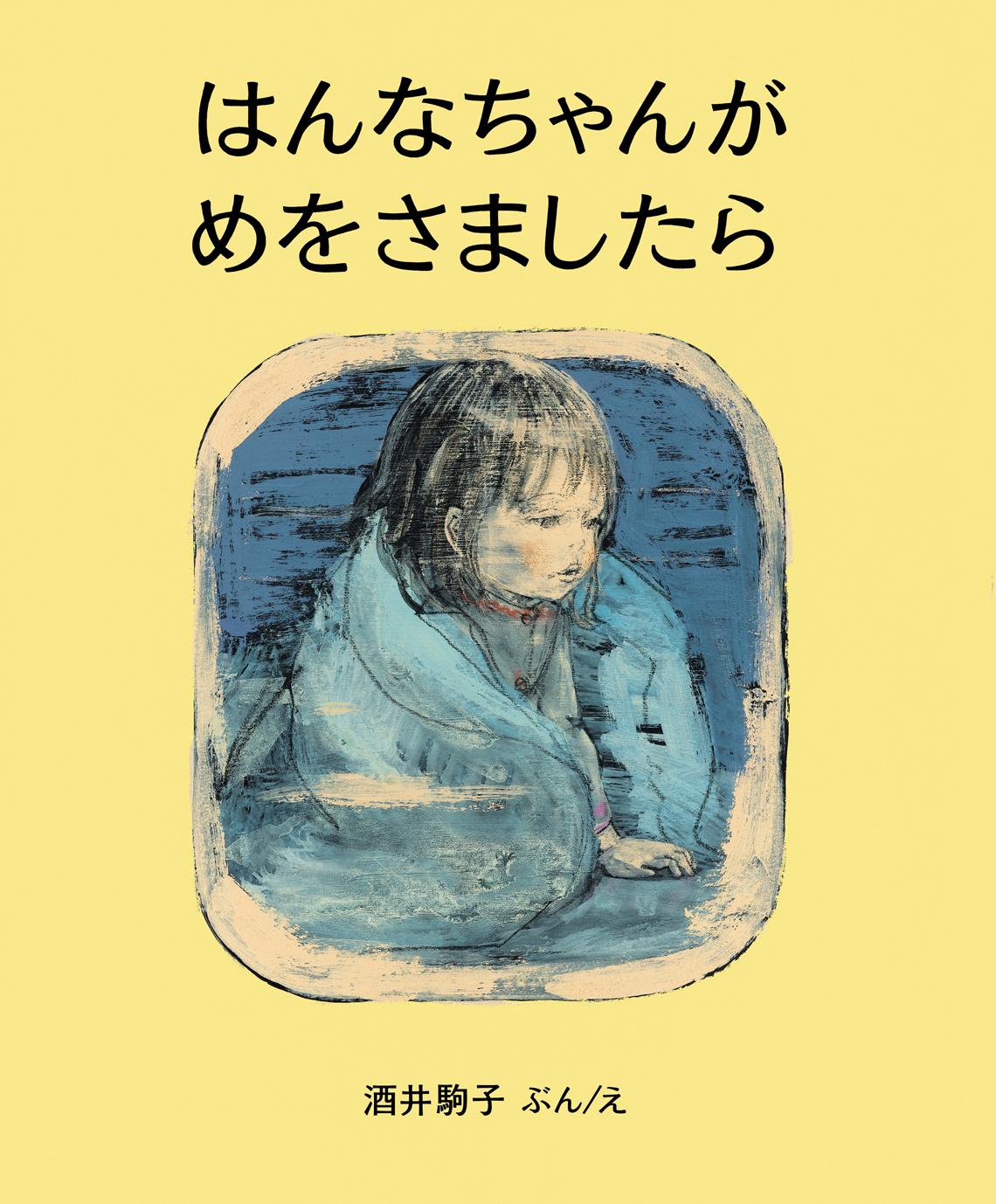 酒井駒子『はんなちゃんがめをさましたら』絵本原画展
