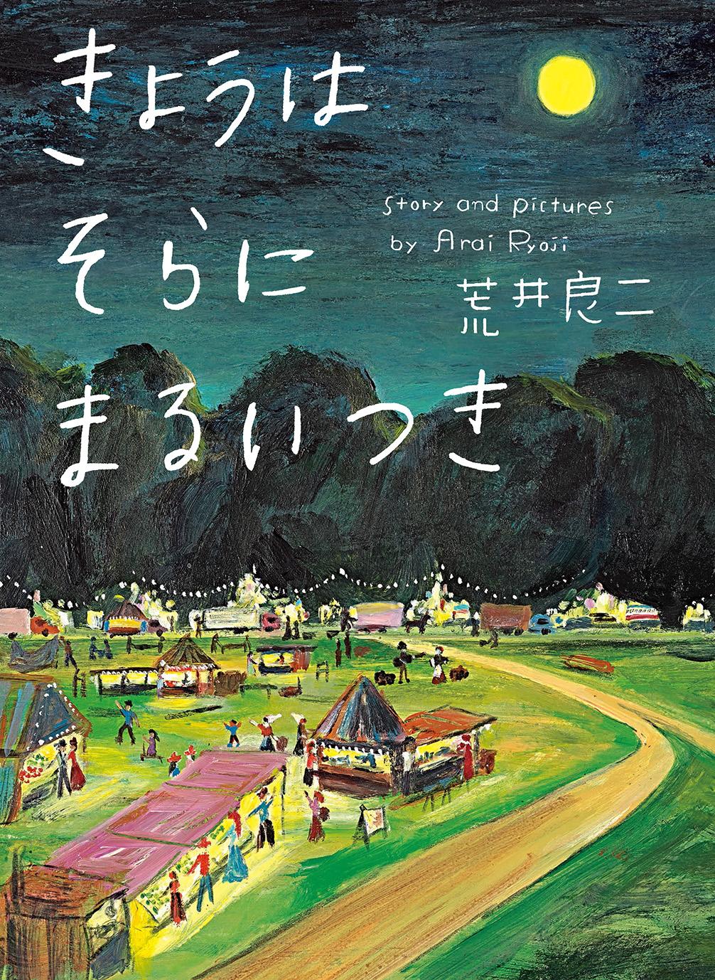 『きょうはそらにまるいつき』が日本絵本賞大賞を受賞!