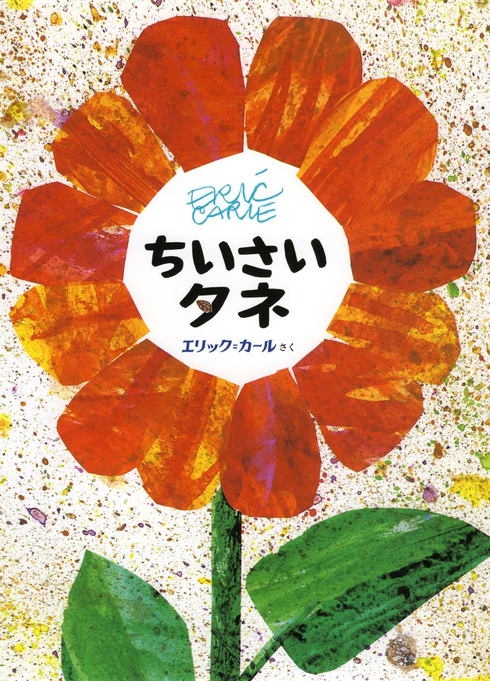 エリック・カールさんの『ちいさいタネ』がTOKYO FM「よみきかせ」で朗読されます