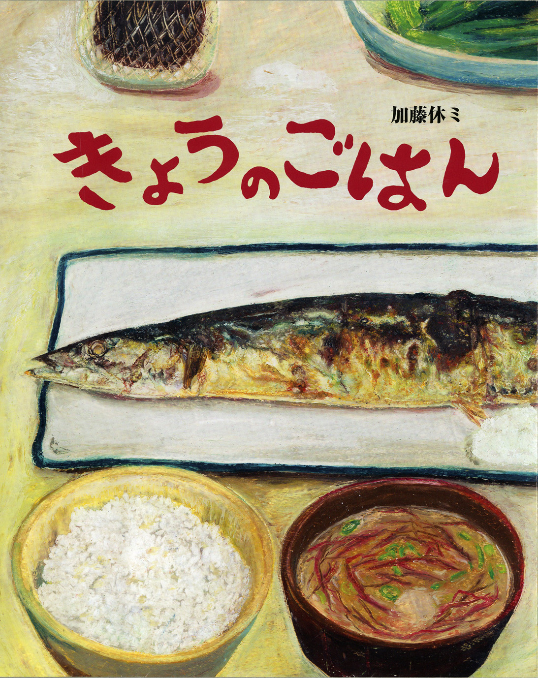 3/9 加藤休ミさん×はらぺこめがねさんトークイベント&「おいしい絵本たち」展