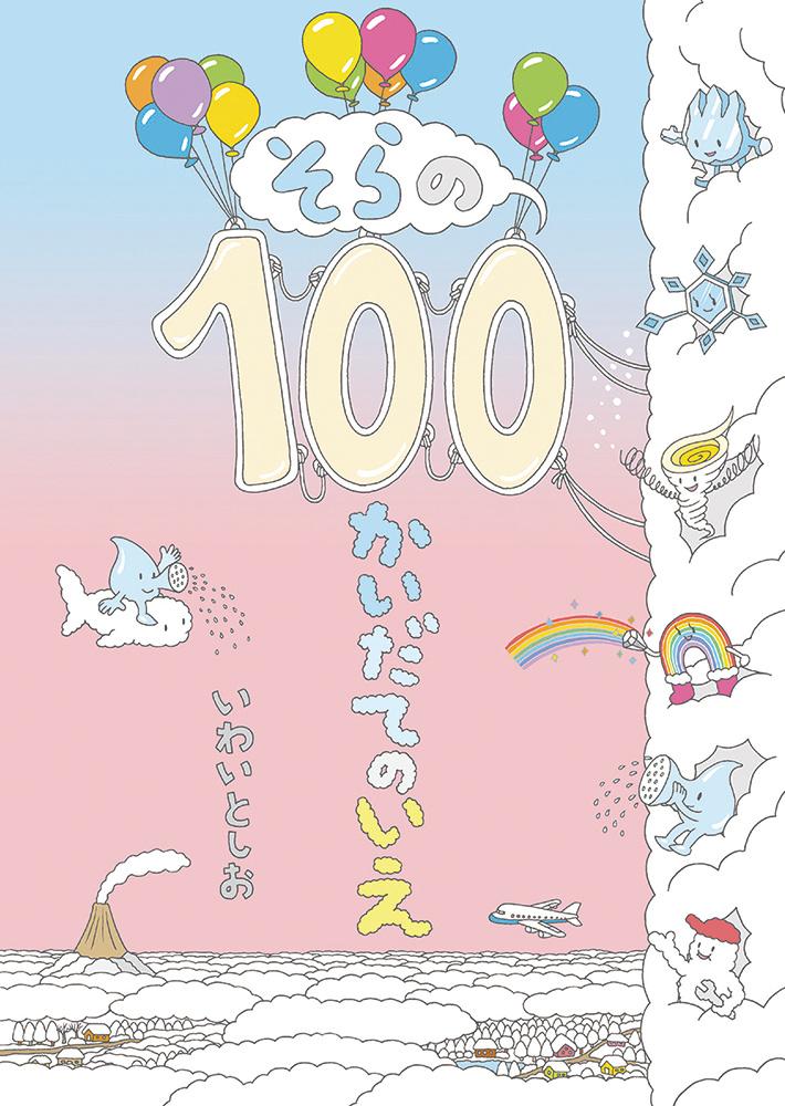 8月上旬発売!シリーズ第4弾『そらの100かいだてのいえ』