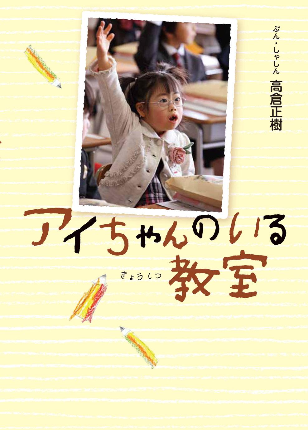 「アイちゃんのいる教室」高倉正樹さん講演会「アイちゃんの教室」と6年間過ごして