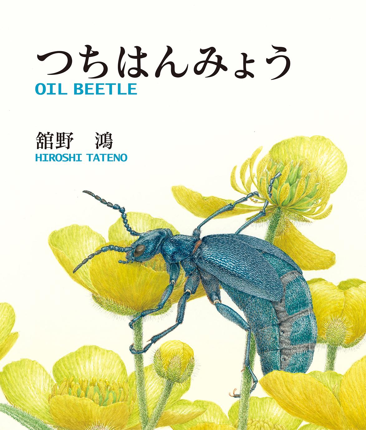 舘野鴻さん『つちはんみょう』が第66回 小学館児童出版文化賞を受賞!
