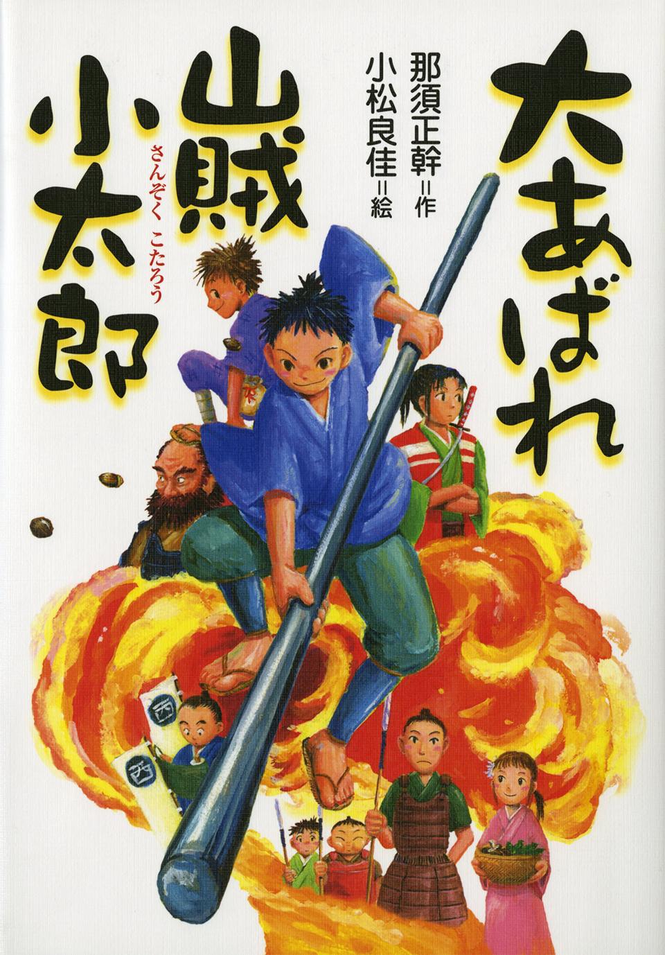 児童文学作家・那須正幹さんがお亡くなりになりました