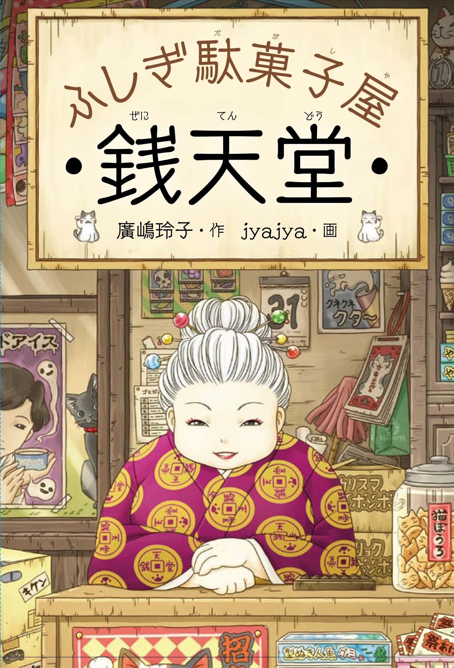 「ふしぎ駄菓子屋 銭天堂」アニメ映画化決定! サブタイトルは「つりたい焼き」