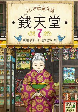ふしぎ駄菓子屋銭天堂7